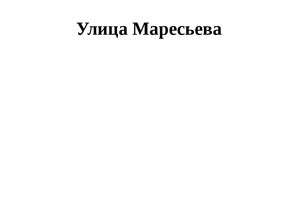 Улица Маресьева