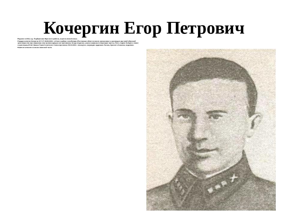 Кочергин Егор Петрович Родился в 1916, в д. Подберезово Мценского района, в к...