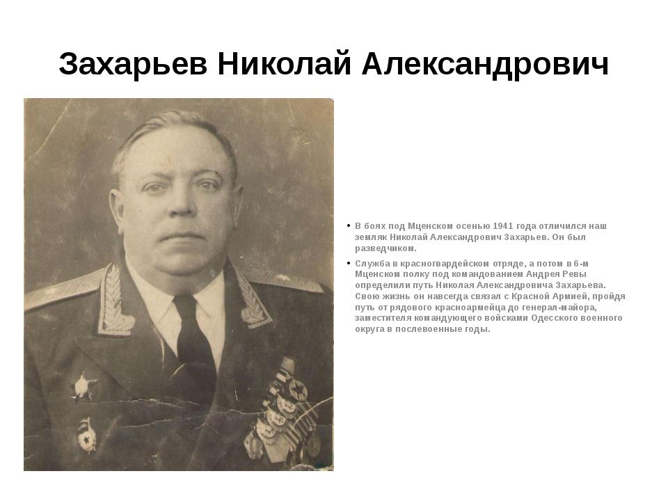 Захарьев Николай Александрович В боях под Мценском осенью 1941 года отличился...
