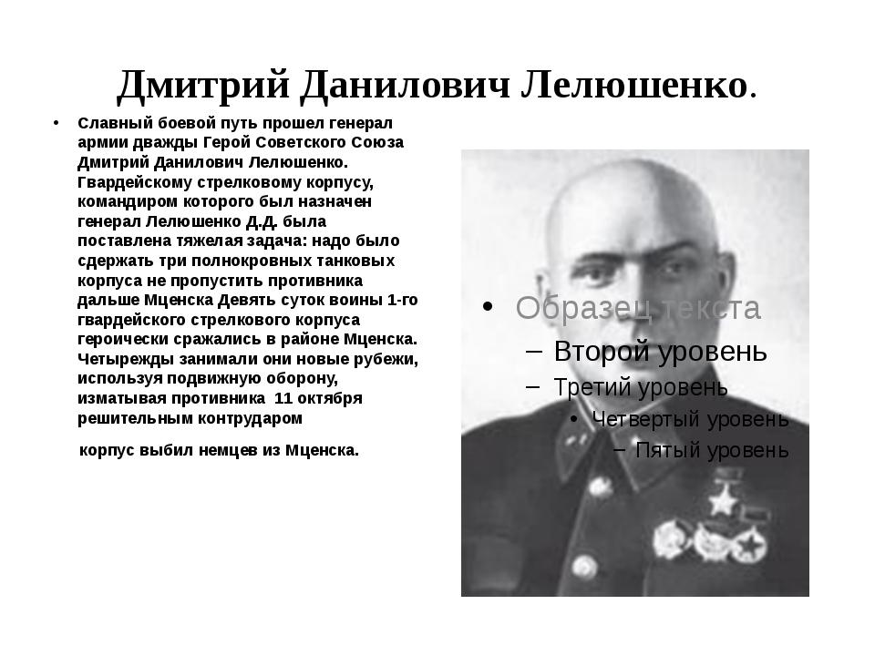 Дмитрий Данилович Лелюшенко. Славный боевой путь прошел генерал армии дважды...