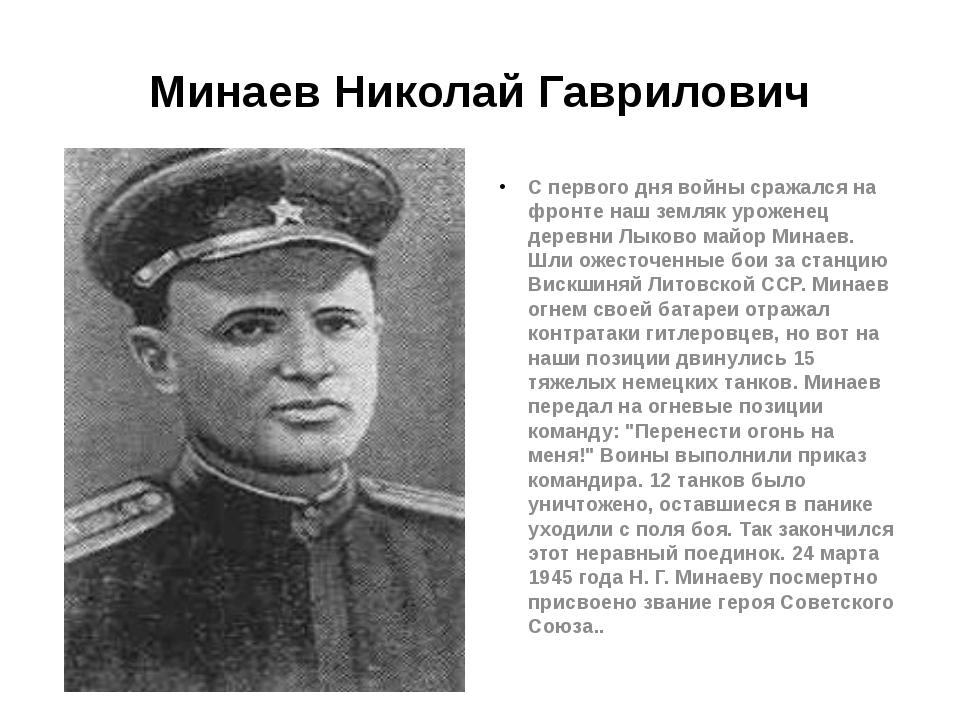 Минаев Николай Гаврилович С первого дня войны сражался на фронте наш земляк у...