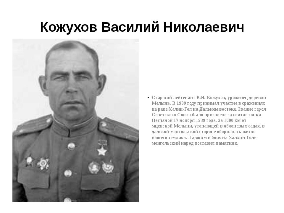 Кожухов Василий Николаевич Старший лейтенант В.Н. Кожухов, уроженец деревни М...