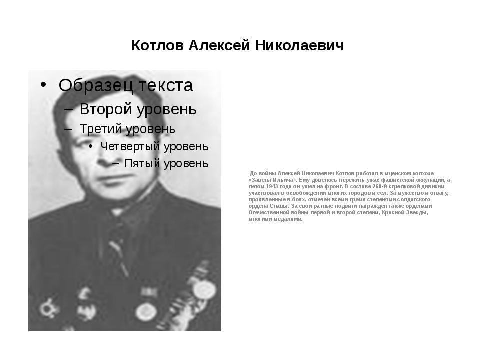 Котлов Алексей Николаевич До войны Алексей Николаевич Котлов работал в мценс...