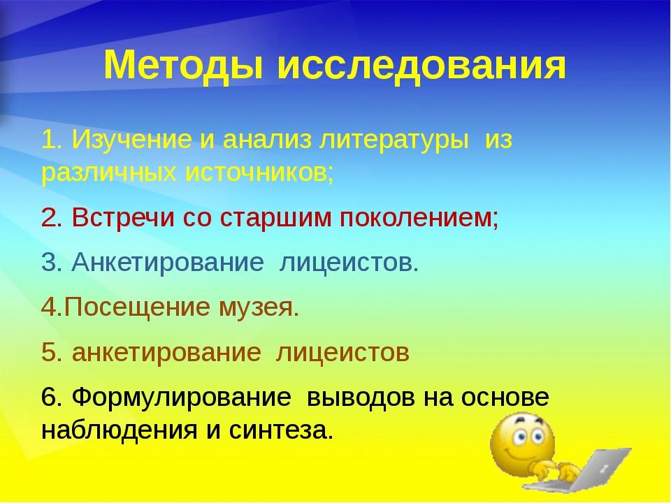 Методы исследования 1. Изучение и анализ литературы из различных источников;...