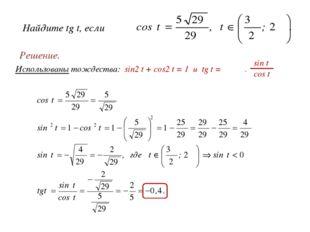 Решение. Найдите tg t, если Использованы тождества: sin2 t + cos2 t = 1 и tg