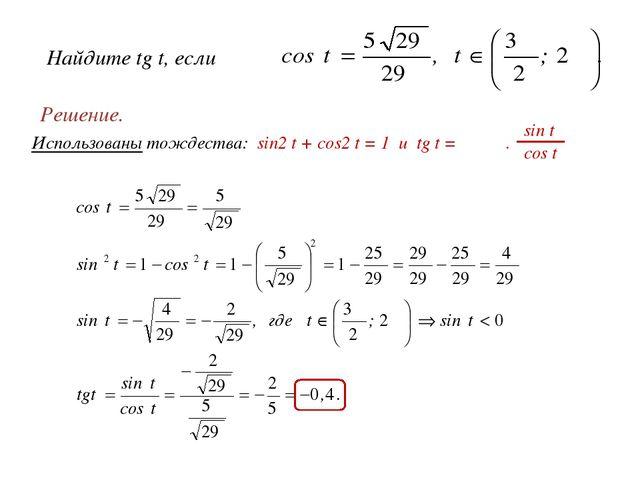 Решение. Найдите tg t, если Использованы тождества: sin2 t + cos2 t = 1 и tg...