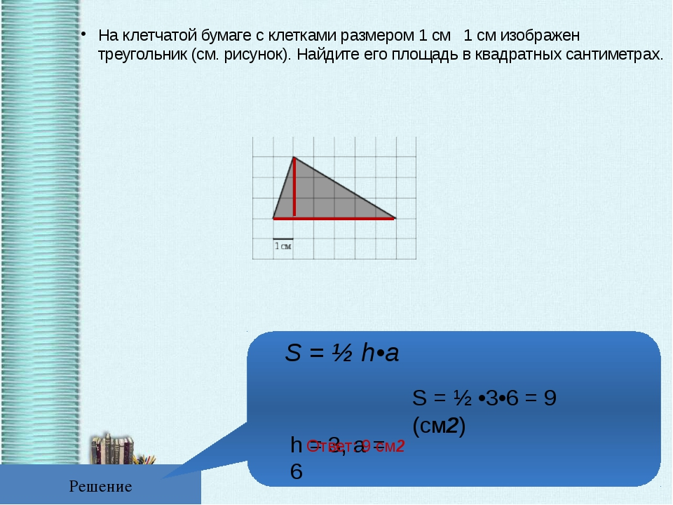 На клетчатой бумаге с клетками размером 1 см 1см изображен треугольник (см....