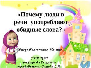 Автор: Коленченко Ульяна СОШ № 29 ученица 4 «Г» класса руководитель: Титова С