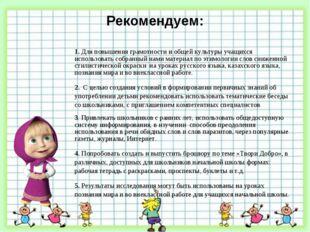 Рекомендуем: 1. Для повышения грамотности и общей культуры учащихся использов