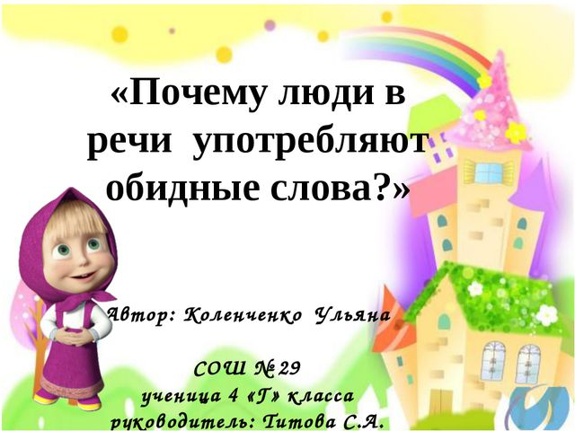 Автор: Коленченко Ульяна СОШ № 29 ученица 4 «Г» класса руководитель: Титова С...