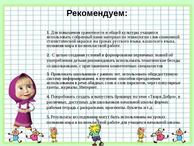 Рекомендуем: 1. Для повышения грамотности и общей культуры учащихся использов...