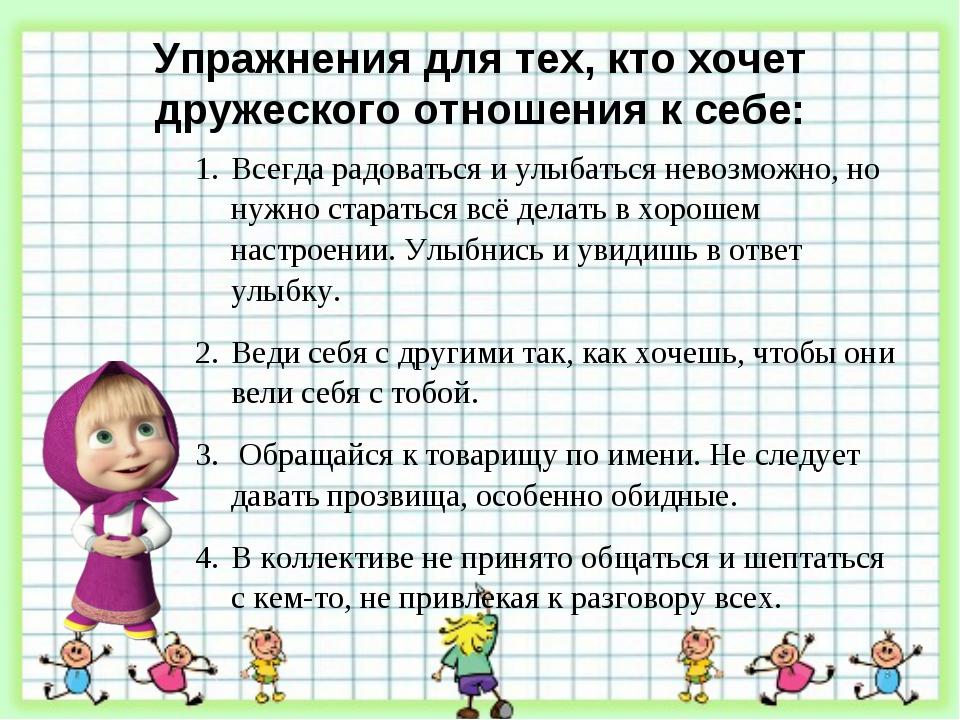 Упражнения для тех, кто хочет дружеского отношения к себе: Всегда радоваться...