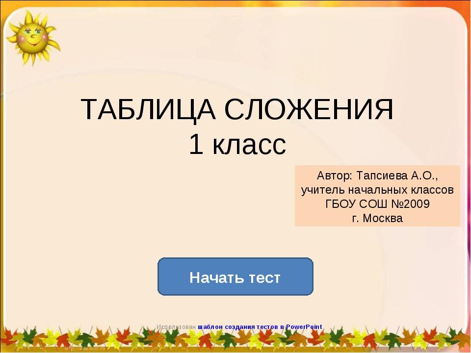 ТАБЛИЦА СЛОЖЕНИЯ 1 класс Начать тест Использован шаблон создания тестов в Pow...