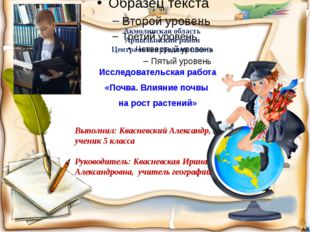 Акмолинская область Аршалынский район Центральная средняя школа Исследовател