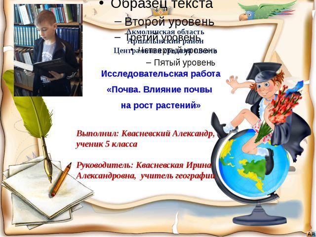 Акмолинская область Аршалынский район Центральная средняя школа Исследовател...