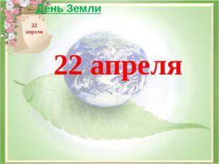 22 апреля 22 апреля День Земли