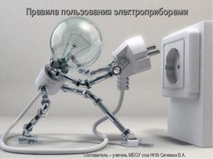 Правила пользования электроприборами Составитель – учитель МБОУ сош №30 Сичев