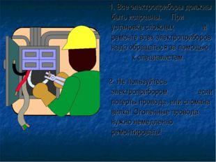 1. Все электроприборы должны быть исправны. При установке сложных и ремонте