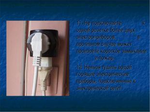 11. Не подключайте к одной розетке более двух электроприборов, в противном сл