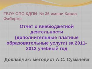 ГБОУ СПО КДПИ № 36 имени Карла Фаберже Отчет о внебюджетной деятельности (доп