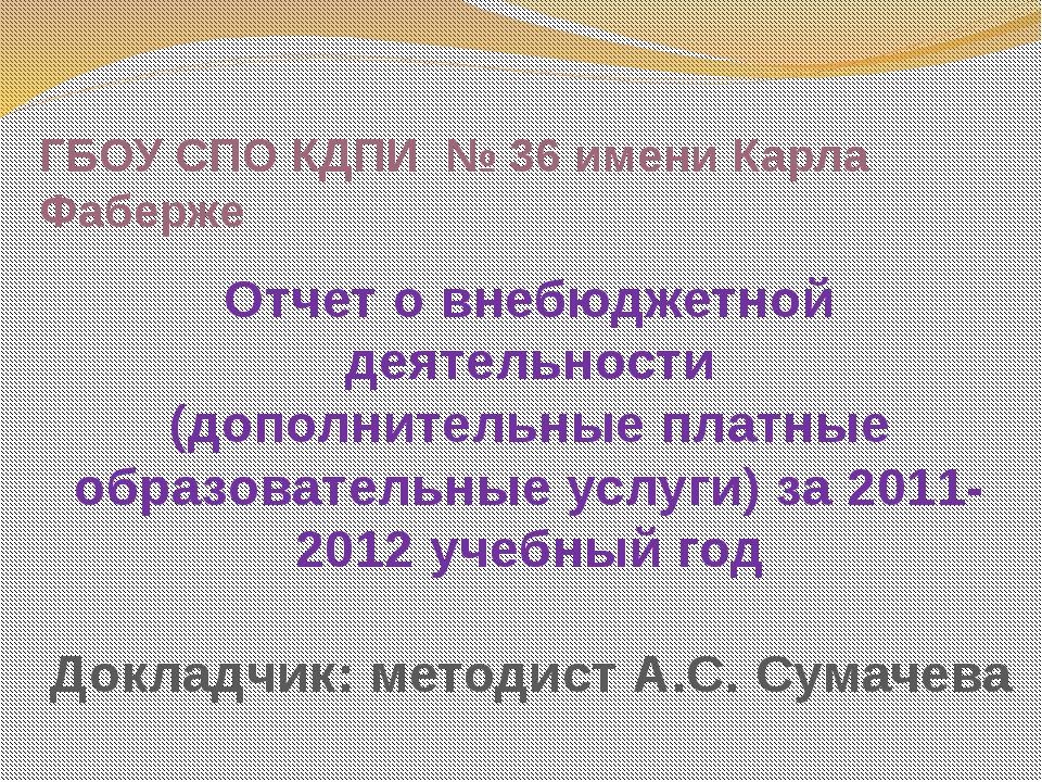 ГБОУ СПО КДПИ № 36 имени Карла Фаберже Отчет о внебюджетной деятельности (доп...