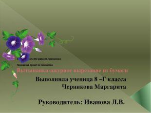 Средняя школа №2 имени М.Ломоносова Творческий проект по технологии Вытынанк