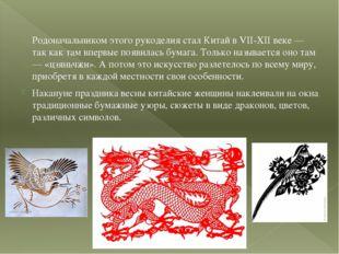 Родоначальником этого рукоделия стал Китай в VII-XII веке — так как там впер