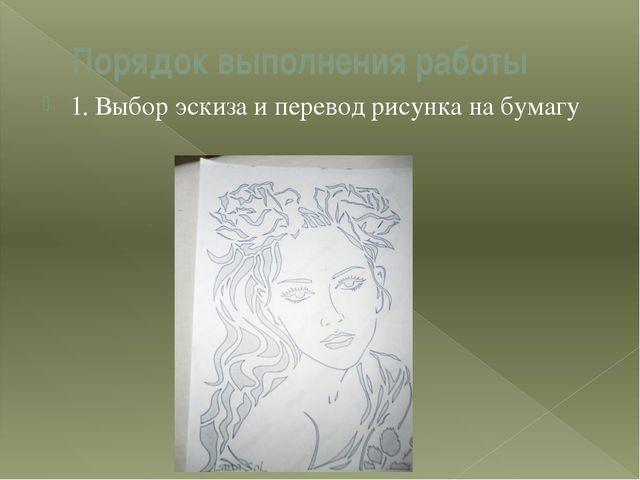 Порядок выполнения работы 1. Выбор эскиза и перевод рисунка на бумагу
