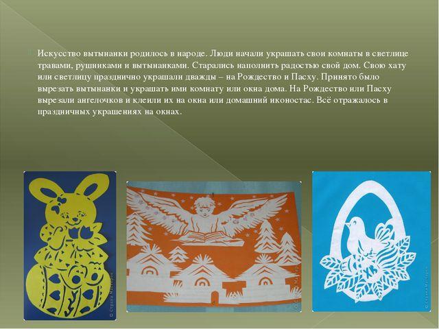 Искусство вытынанки родилось в народе. Люди начали украшать свои комнаты в с...