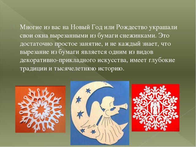 Многие из вас на Новый Год или Рождество украшали свои окна вырезанными из б...