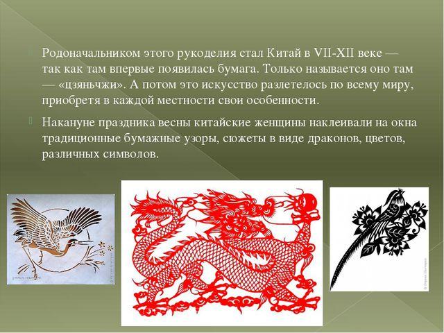 Родоначальником этого рукоделия стал Китай в VII-XII веке — так как там впер...