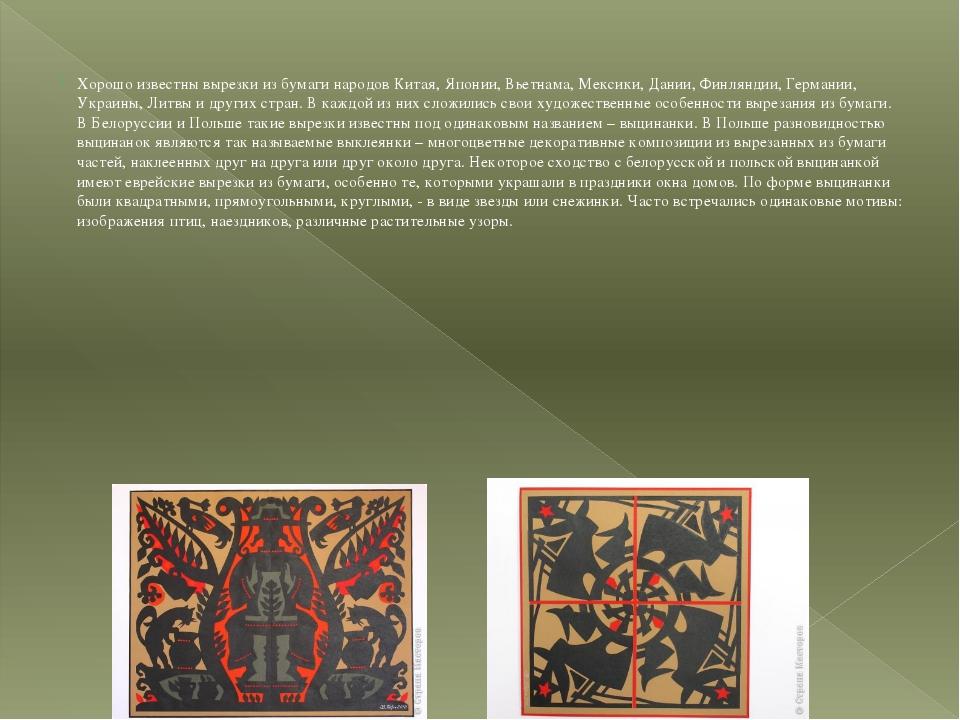 Хорошо известны вырезки из бумаги народов Китая, Японии, Вьетнама, Мексики,...