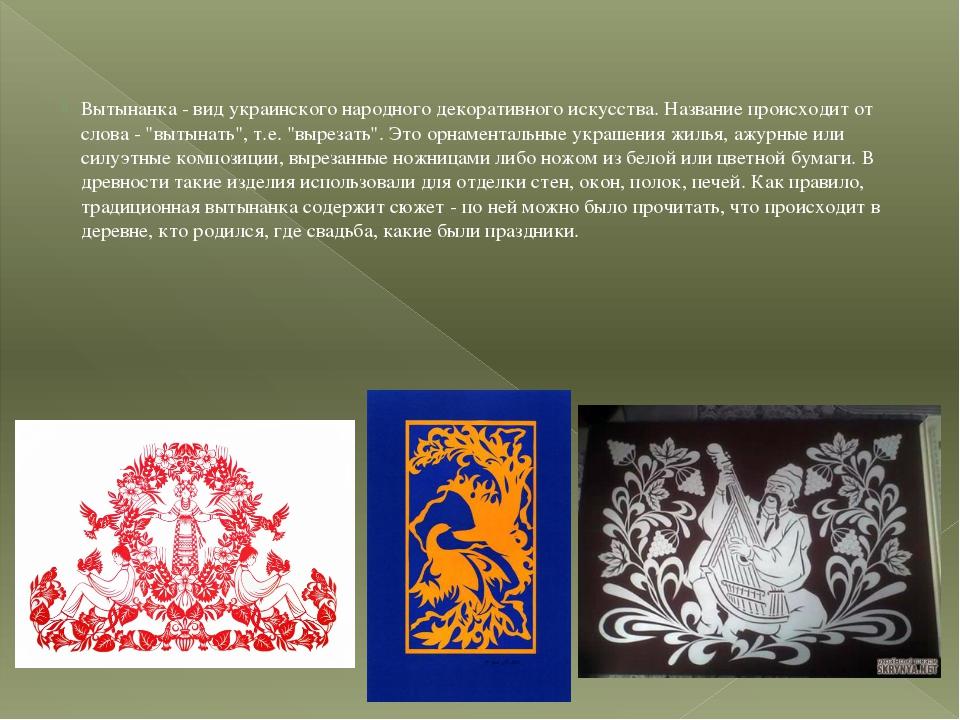 Вытынанка - вид украинского народного декоративного искусства. Название прои...