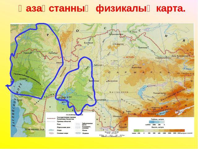 Қазақстанның физикалық карта.