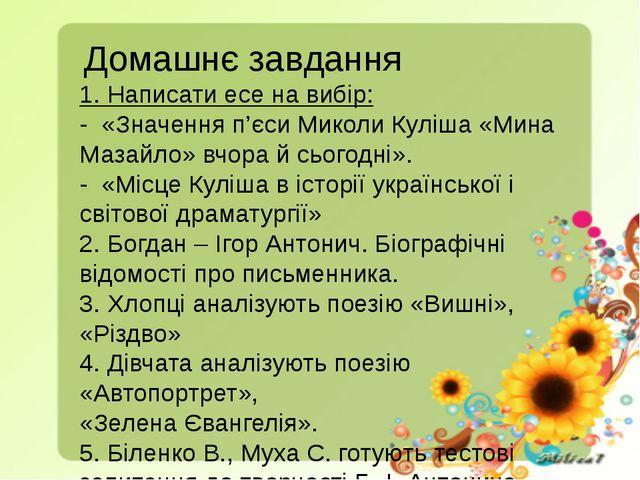 Домашнє завдання 1. Написати есе на вибір: - «Значення п'єси Миколи Куліша «...