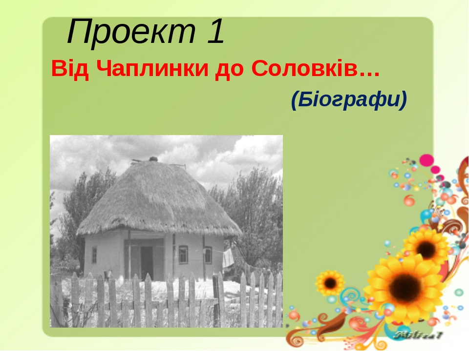 Проект 1 Від Чаплинки до Соловків… (Біографи)