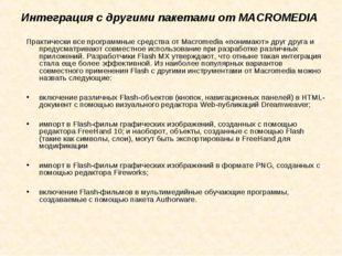 Интеграция с другими пакетами от MACROMEDIA Практически все программные средс