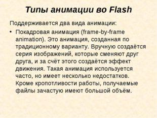 Типы анимации во Flash Поддерживается два вида анимации: Покадровая анимация