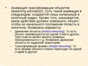 Анимация трансформации объектов (tweening animation). Суть такой анимации в с