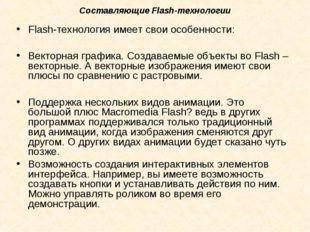 Составляющие Flash-технологии Flash-технология имеет свои особенности: Вектор