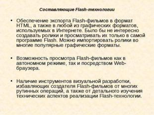 Составляющие Flash-технологии Обеспечение экспорта Flash-фильмов в формат HTM