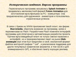 Исторические сведения. Версии программы Первоначально программа называлась Sp