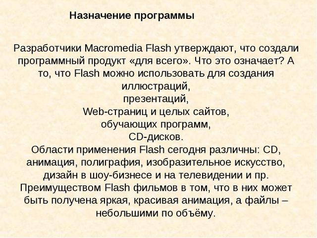 Разработчики Macromedia Flash утверждают, что создали программный продукт «д...