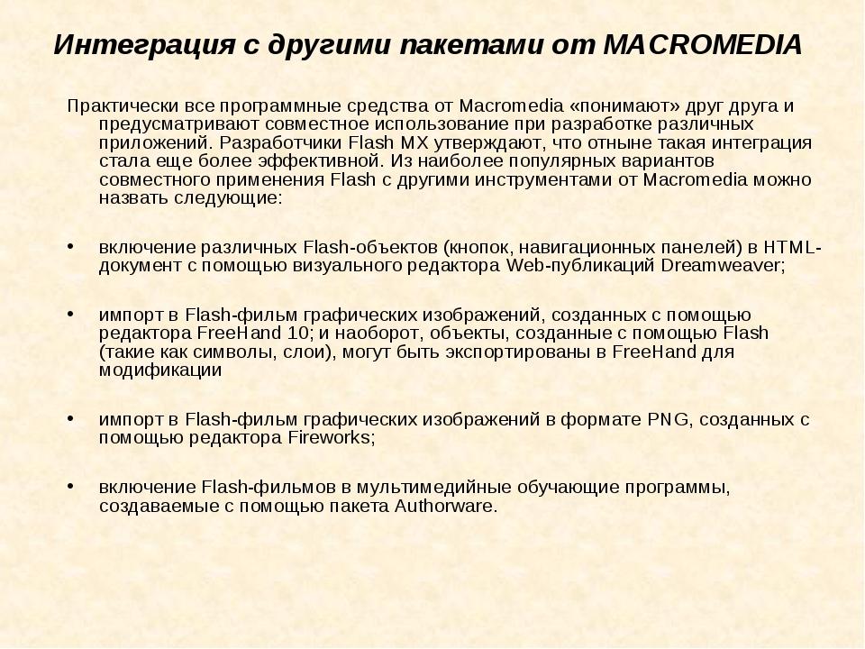 Интеграция с другими пакетами от MACROMEDIA Практически все программные средс...