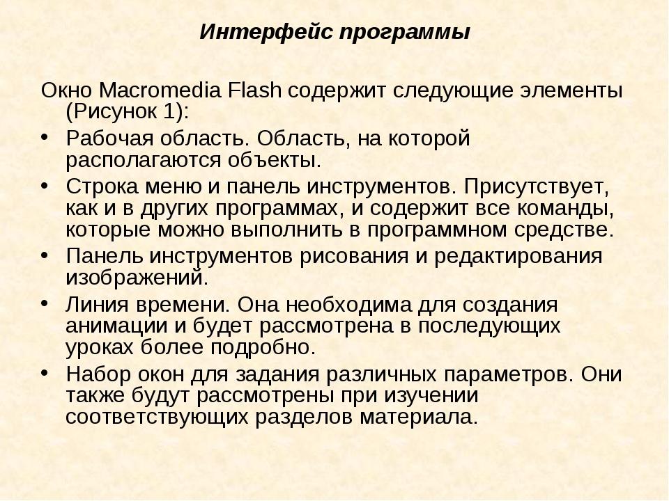 Интерфейс программы Окно Macromedia Flash содержит следующие элементы (Рисуно...