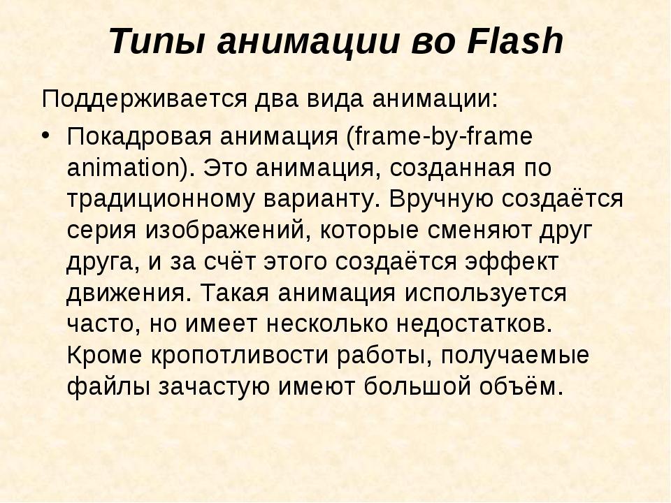 Типы анимации во Flash Поддерживается два вида анимации: Покадровая анимация...