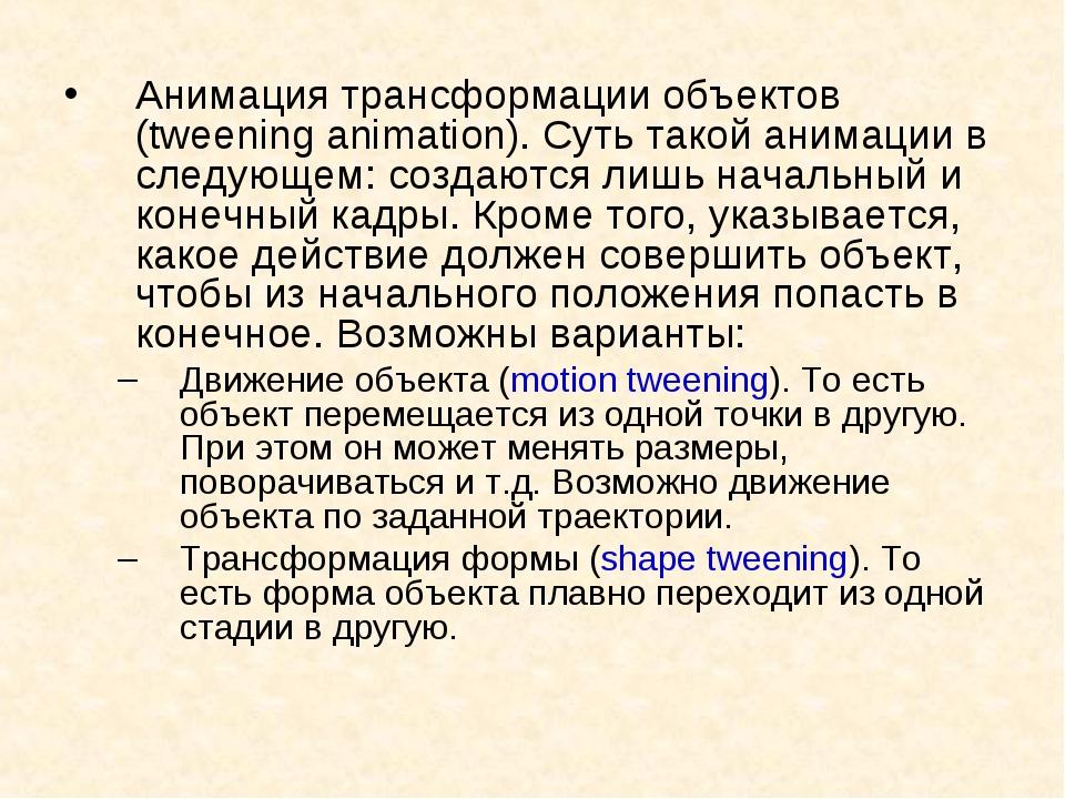 Анимация трансформации объектов (tweening animation). Суть такой анимации в с...