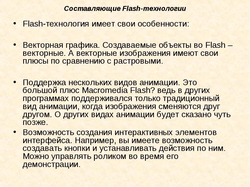 Составляющие Flash-технологии Flash-технология имеет свои особенности: Вектор...