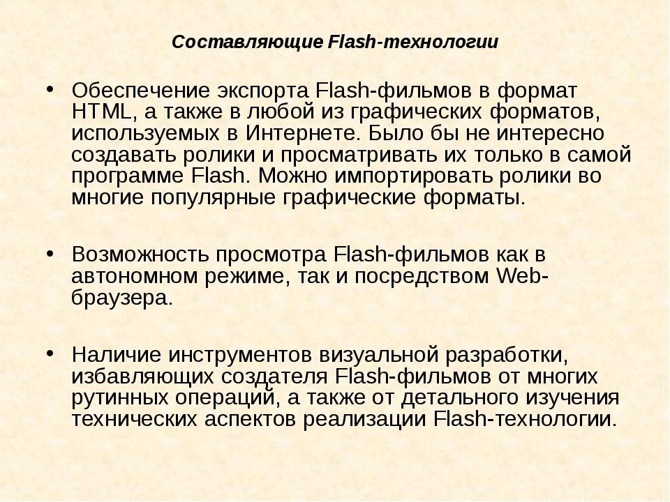 Составляющие Flash-технологии Обеспечение экспорта Flash-фильмов в формат HTM...