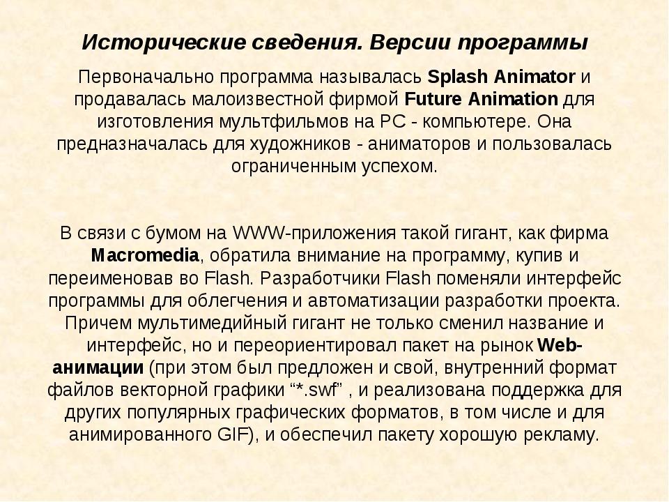 Исторические сведения. Версии программы Первоначально программа называлась Sp...